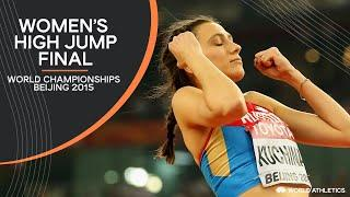 Women's High Jump Final | World Athletics Championships Beijing 2015
