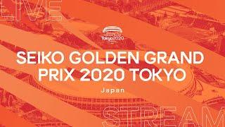 World Athletics Continental Tour Gold –  Seiko Golden Grand Prix 2020 Tokyo, Tokyo | Livestream