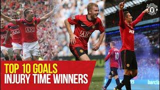 Top 10 Premier League Injury Time Winners | Manchester United