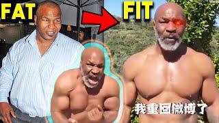 *INSANE* MIKE TYSON BODYBUILDING TRANSFORMATION AT AGE 53 (NATURAL or NOT according to JOE ROGAN?)